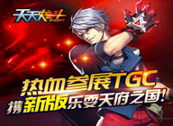 《天天炫斗》热血参展TGC2016,携新版乐耍天府之国!
