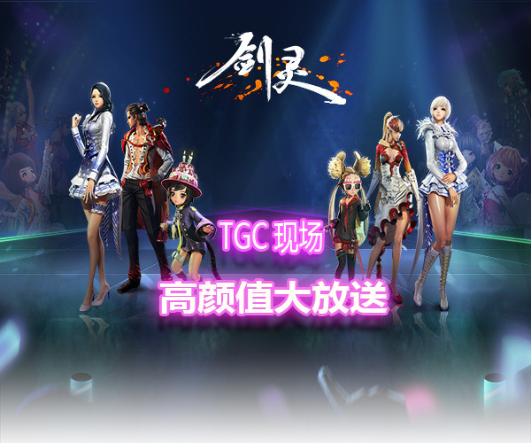 """《剑灵》""""盛装""""参展TGC2016 变身火炮兰带你逛秋叶原"""