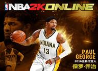 TGC2016竞技盛宴——《NBA2K Online》全明星3V3表演赛打响!