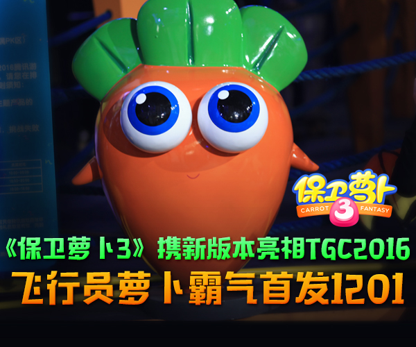 《保卫萝卜3》携新版本亮相TGC2016 飞行员萝卜霸气首发