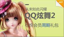 QQ炫舞2