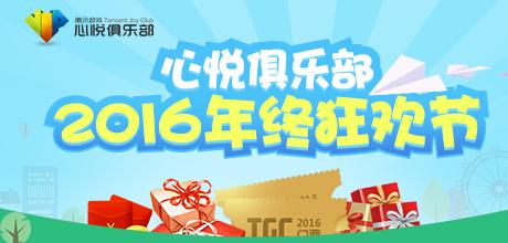 《2016心悦年终狂欢节》TGC现场门票,50%免单率等你来暴击!