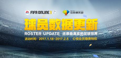 《FIFA Online 3》球员数据更新,心悦专属福利助你玩转春节!