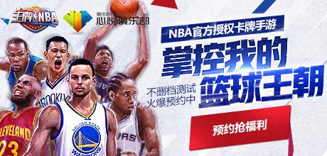 《王牌NBA》心悦预约倒计时!