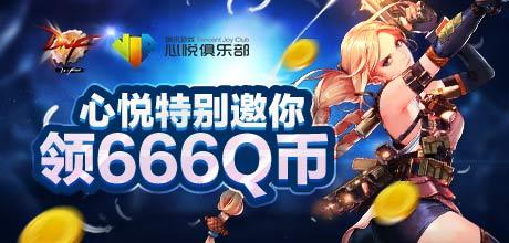 给《DNF》特别的你,心悦邀你领666Q币!