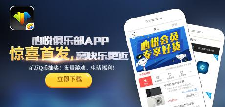 心悦俱乐部App,安卓惊喜首发!