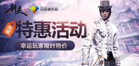 《剑灵》开春商城特惠活动,幸运玩家限时特价!