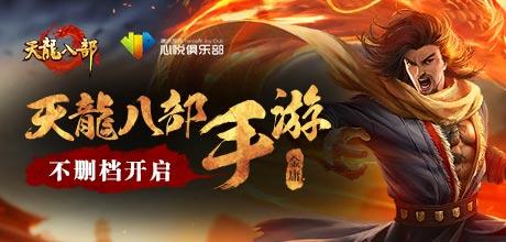 《天龙八部手游》不删档火爆开启,心悦助你开启江湖之路!