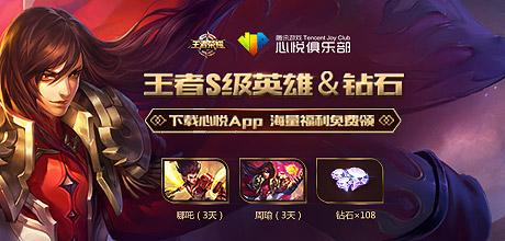 下载心悦App,领《王者荣耀》S级英雄!