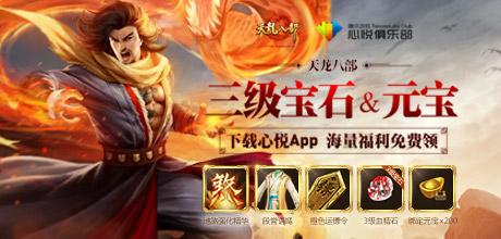 下载心悦App,领《天龙八部手游》福利!
