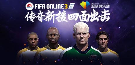 《FIFA Online3》全新版本,传奇新援四面出击!