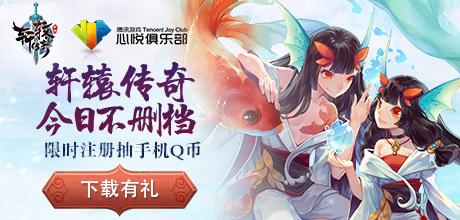 《轩辕传奇》手游不删档注册抢Q币!