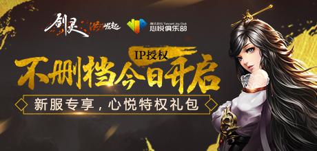 剑灵ip正版授权《剑灵洪门崛起》不删档开启!
