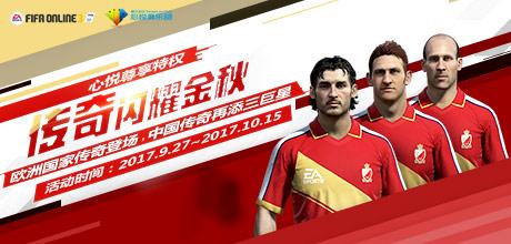 《FIFA online 3》传奇闪耀全球,心悦福利登场!
