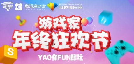 2017游戏家年终狂欢节,YAO你FUN肆玩!