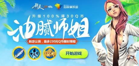 《剑灵·洪门崛起》福利升级,心悦邀你瓜分百万Q币!