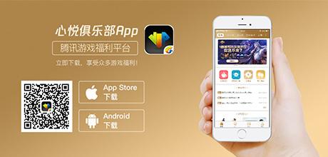 心悦俱乐部App,腾讯游戏福利平台!