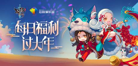 心悦邀你畅玩《轩辕传奇手游》师徒新版!