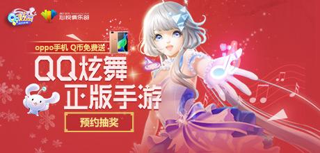 《QQ炫舞手游》春节预约送福利,心悦专区天天抽手机!