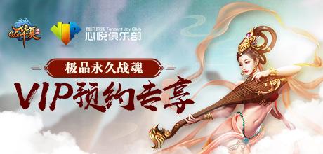 《QQ华夏手游》新年送红包,预约赢OPPO R11 Plus!