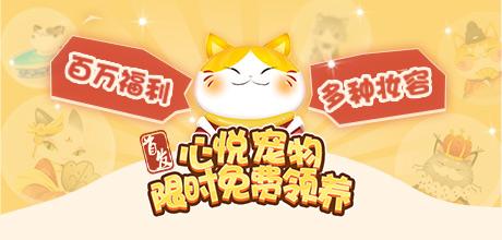 心悦猫咪首发,限时免费领养。