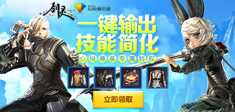 《剑灵》技能简化版本发布,心悦输出专属特权!