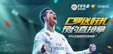 《FIFA足球世界》预约C罗增礼,Q币、世界杯门票等你赢!