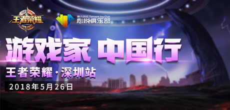 """2018游戏家·中国行""""王者荣耀""""深圳站报名开启!"""