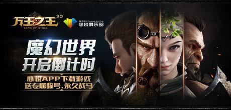 《万王之王3D》不删档倒计时,心悦APP下载领永久战马