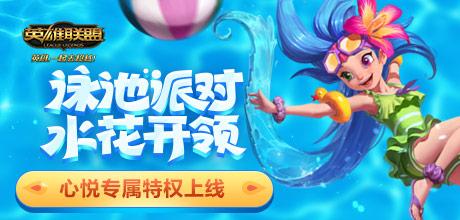 《英雄联盟》泳池派对水花开领!助力赢宝典奖励