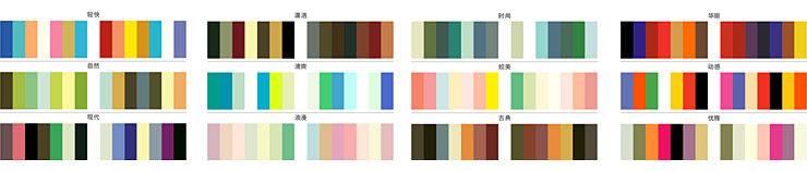 网页配色的天然范儿 - 小东 - 1