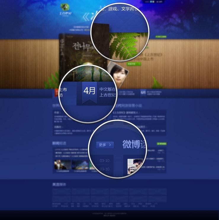 网页配色的天然范儿 - 小东 - 6