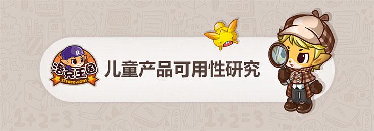 儿童产品网站可用性研究 - 小东 - 1