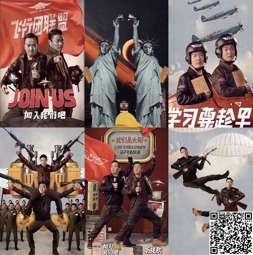 飞行团主题的h5《筷子兄弟:打飞机不是一个人的事》
