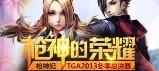 枪神纪TGA2013冬季总决赛 10月27日�潘磕惺� VS IG