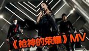 《枪神的荣耀》MV