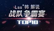 【韩】战队争霸赛Top10