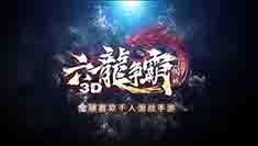六龙争霸3D10月宣传视频