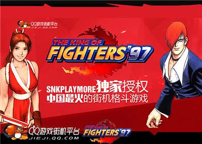 qq游戏在街机领域酝酿三年,在推出《拳皇98um》,《拳皇02um》后,终于
