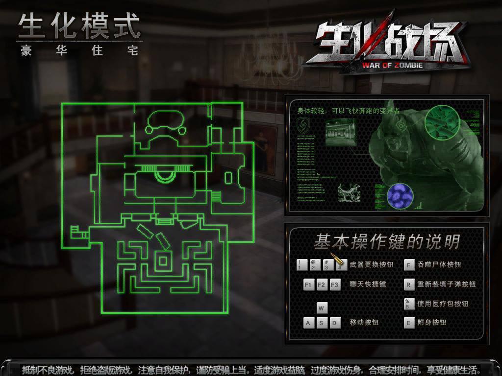 战场地图大剖析 豪华住宅 - 生化fps新游戏 - 生化