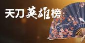 江湖的故事 ��天刀英雄榜��