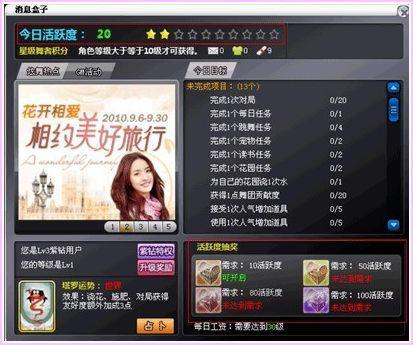 qq炫舞新年活动,【新年欢乐斗】1月19日浪漫开斗