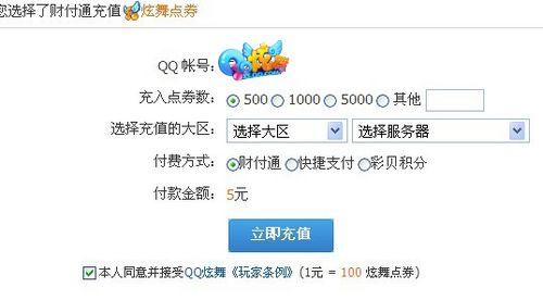 qq炫舞电卷查询图片