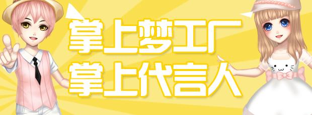 炫舞梦工厂,开启全民娱乐时代
