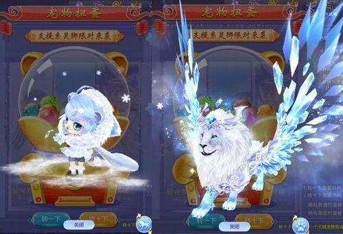 三只狮子灵宠1月限时登录扭蛋系统-qq炫舞官方网站