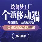 iOS&安卓新版梦工厂