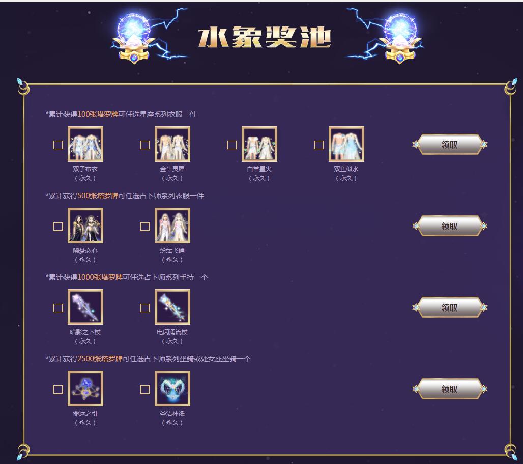 qq炫舞2017年7月星之卜塔罗牌的预言(星座占卜)活动网址