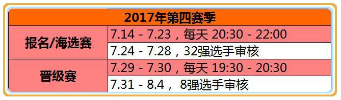 第四季舞道比赛时间安排_meitu_1.jpg