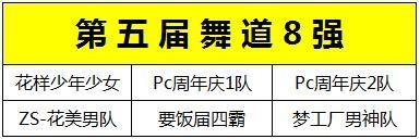 8强审核公告.jpg