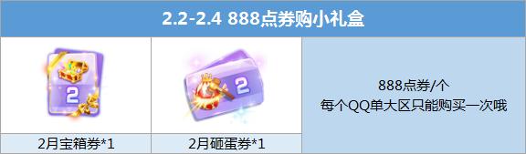 888点券购抽奖券.png